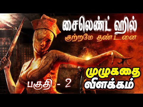 Silent hill tamil dubbed movie download