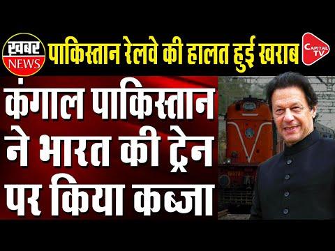 Pakistan Is Running Its Train From Bogies Of Indian Railways Samjhauta Express | Capital TV