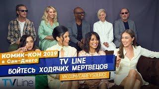 Интервью каста БХМ TV Line Комик-Кон в Сан-Диего 18.07.2019 Русские субтитры
