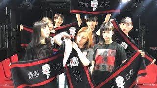 20180601 中田陽菜子ちゃん(原宿乙女)がtwitterに投降した動画です。