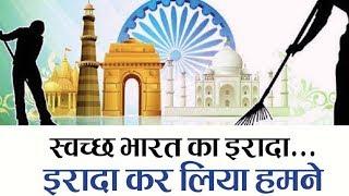 Swachh Bharat Mission Song स्वच्छ भारत का इरादा कर लिया हमने #MyCleanIndia