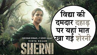 Sherni Movie Review || Vidya Balan Exposed ! शेरनी का फिल्म रिव्यू
