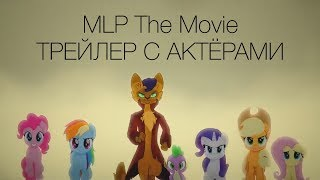 [Дубляж] Трейлер с актёрами MLP The Movie