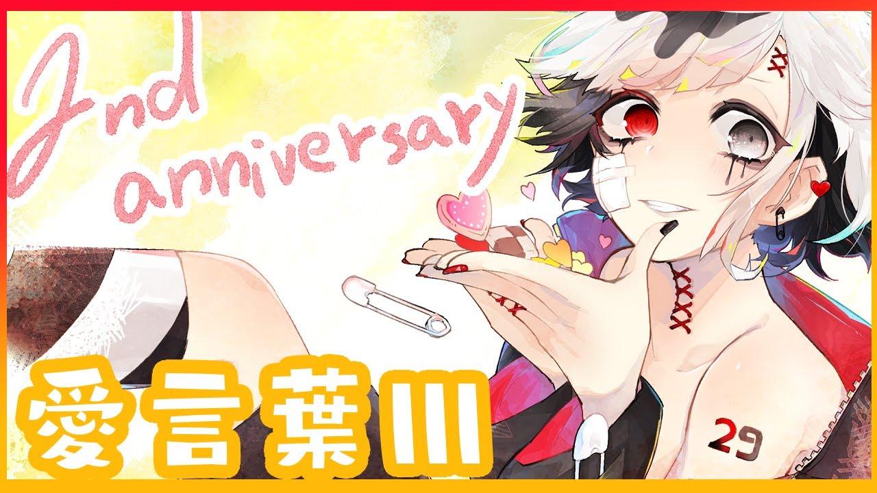【2周年記念】愛言葉Ⅲ/肉片ちゃん Cover
