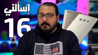 اسألني #16 |  جوال بـ6 كاميرات؟