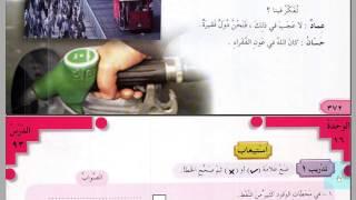 80 УРОК. 2 ТОМ. Арабский в твоих руках.