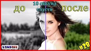 Как сделать из черно-белой фотографии цветную за 10 секунд/How to make black-white photos colored
