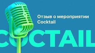 Настройка контекстной рекламы. Отзыв для Rusanov Digital #4