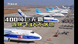 【讲堂645】中国最需要的400吨珍宝巨无霸 连续飞3天不落地 绕地球整整一圈