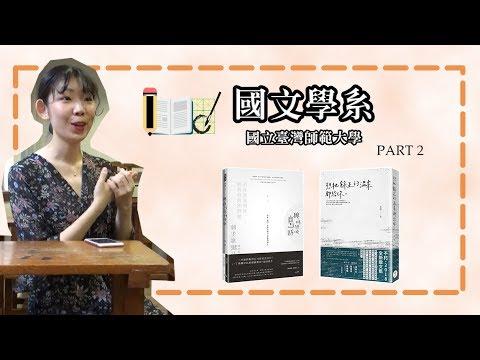 【海華服務基金】留臺在學同學分享 國文學系 - YouTube