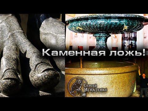 """Секрет """"невозможных"""" артефактов Санкт-Петербурга"""