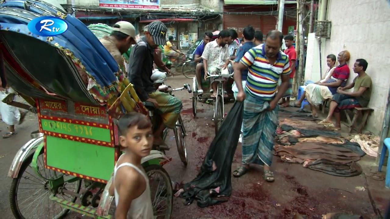 চলতি বছরের চামড়ার দাম নিয়ে চরম বিপাকে পড়েছেন, খুচরা ও মৌসুমি ব্যবসায়ীরা | Bangla News | Rtv