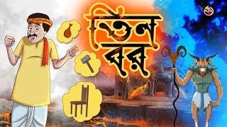 TINTI BOR | THAKURMAR JHULI | FAIRY TALES | SSOFTOONS | BANGLA CARTOON