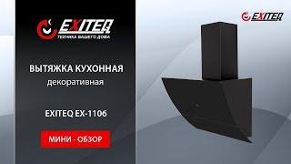 Вытяжка кухонная EXITEQ EX-1106 «Мини обзор»