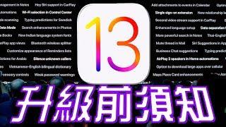 20個升級iOS 13你必須知道的事