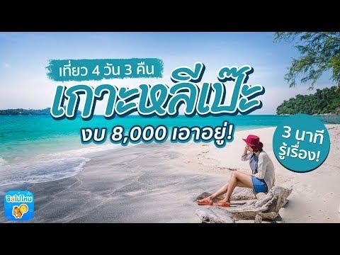 3 นาทีรู้เรื่อง : ทริปอาดัง-หลีเป๊ะ 4 วัน 3 คืน เที่ยวสบายๆ นอนที่พักริมทะเล คืนละ 420 บาท!