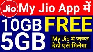 My Jio App में 10GB,5GB और भी बहुत कुछ फ्री । My Jio App में ऐसे चेक करें