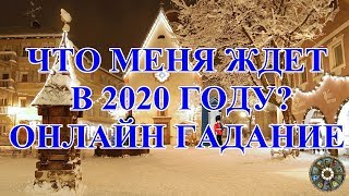 ЧТО МЕНЯ ЖДЕТ В 2020 ГОДУ? ОНЛАЙН ГАДАНИЕ.