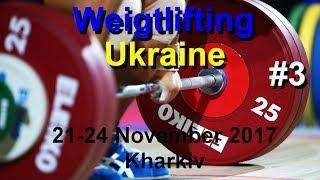 Weightlifting Ukraine #3 кат.94 кг.Турнир И.Рыбака, Чемпионат Украины ШВСМ 2017
