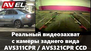 видео CCD штатная камера заднего вида AVIS Electronics AVS326CPR (#063) для CITROEN C4/ C5/ NISSAN JUKE/ NOTE/ PATHFINDER III (2005-...)/ PATROL VI (2010-...)/ QASHQAI/ X-TRAIL II (2007-...)/ PEUGEOT 207CC/ 307 (HATCHBACK)/ 307CC/ 308CC/ 3008/ 407/ 508/ RCZ