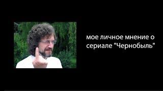 """Личное мнение о сериале """"Чернобыль"""" (стебно-саркастическое)"""