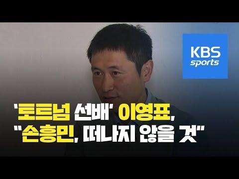 """이영표 """"손흥민은 토트넘에 남을 것!"""" / KBS뉴스(News)"""