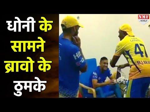 Final में पहुंचने पर CSK ने Dressing Room में मनाया जश्न, Bravo और Bhajji ने लगाए ठुमके