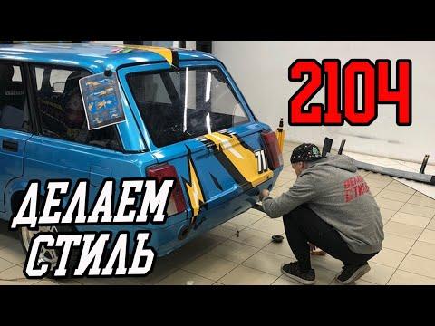Сергей Стилов. Оклейка новой машины .