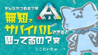 【#ARK】操作すらわからないネコがサバイバルってマ?【#Vtuber】