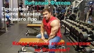 Виталий Фатеев. Когда русский атлет выиграет на Олимпии? Сергей Кулаев. Растяжка, гибкость, сплит.