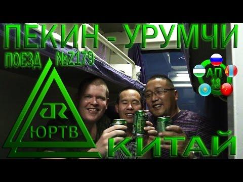 ЮРТВ 2017: Китай. Из Пекина в Урумчи на поезде №Z179 в плацкарте. [№216]
