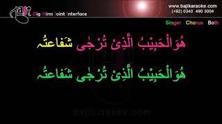 Maula Ya Salli Wa Sallim - Without Chorus - Video Karaoke - Qaseeda Burda Shareef - Mesut Kurtis