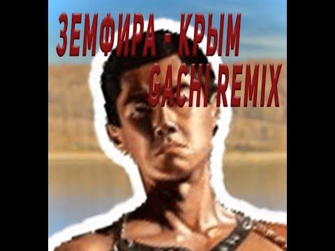 Земфира - Крым (gachi Remix)