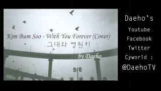 Kim Bum Soo (김범수) - With You Forever (그대와 영원히) Cover [Audio] [Daeho] [Korean]