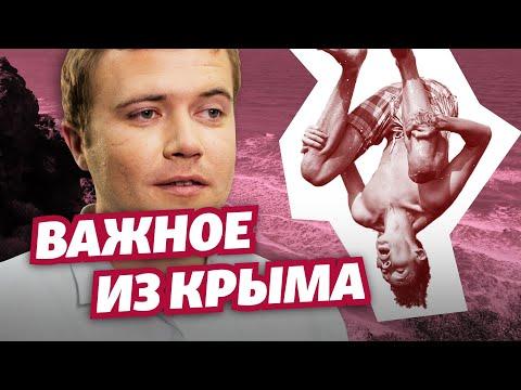 Когда откроют Крым? Курортный сезон в деталях | Важное из Крыма