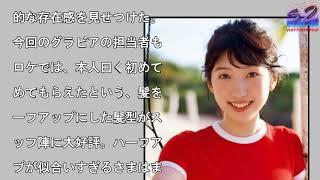 """元Dream5・日比美思、初グラビアで『週プレ』表紙に """"最終兵器""""がついに..."""