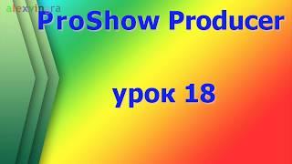 ProShow Producer как сохранить проект не завершенного слайд шоу и возобновить работу
