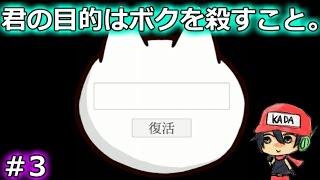 【アプリ実況】君の目的はボクを殺すこと。 Part3(終)【KADA】 thumbnail