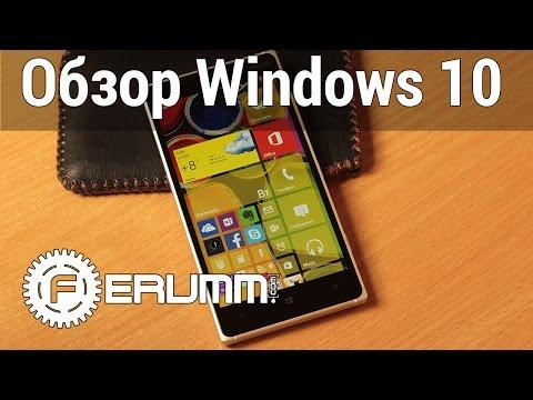 Смартфоны на Windows 10 Mobile