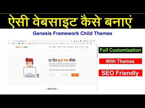 Create Website Like Support me India | Genesis Framework Customization