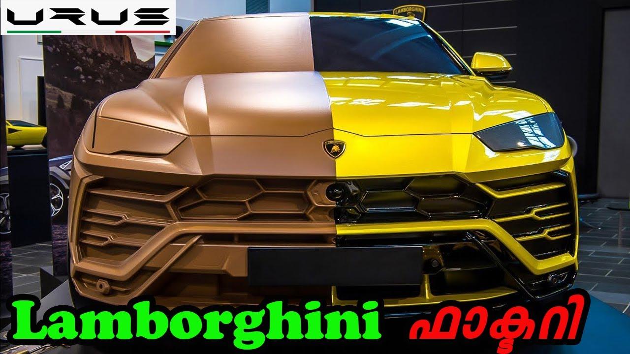 Lamborghini Urus ഫാക്ടറിയിൽ നിർമിക്കുന്നത് കാണാം | Lamborghini Factory