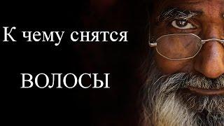 видео Сонник Волосы, к чему снятся Волосы во сне видеть