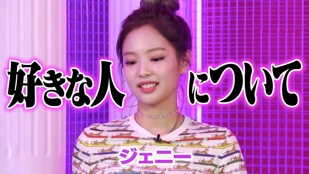 【BLACKPINK】好きな人について聞いたら面白すぎたwww【日本語】