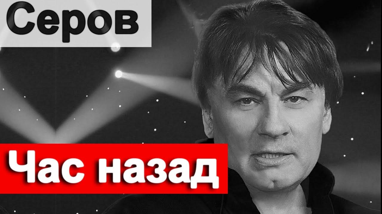 Час назад сообщили Александр Серов