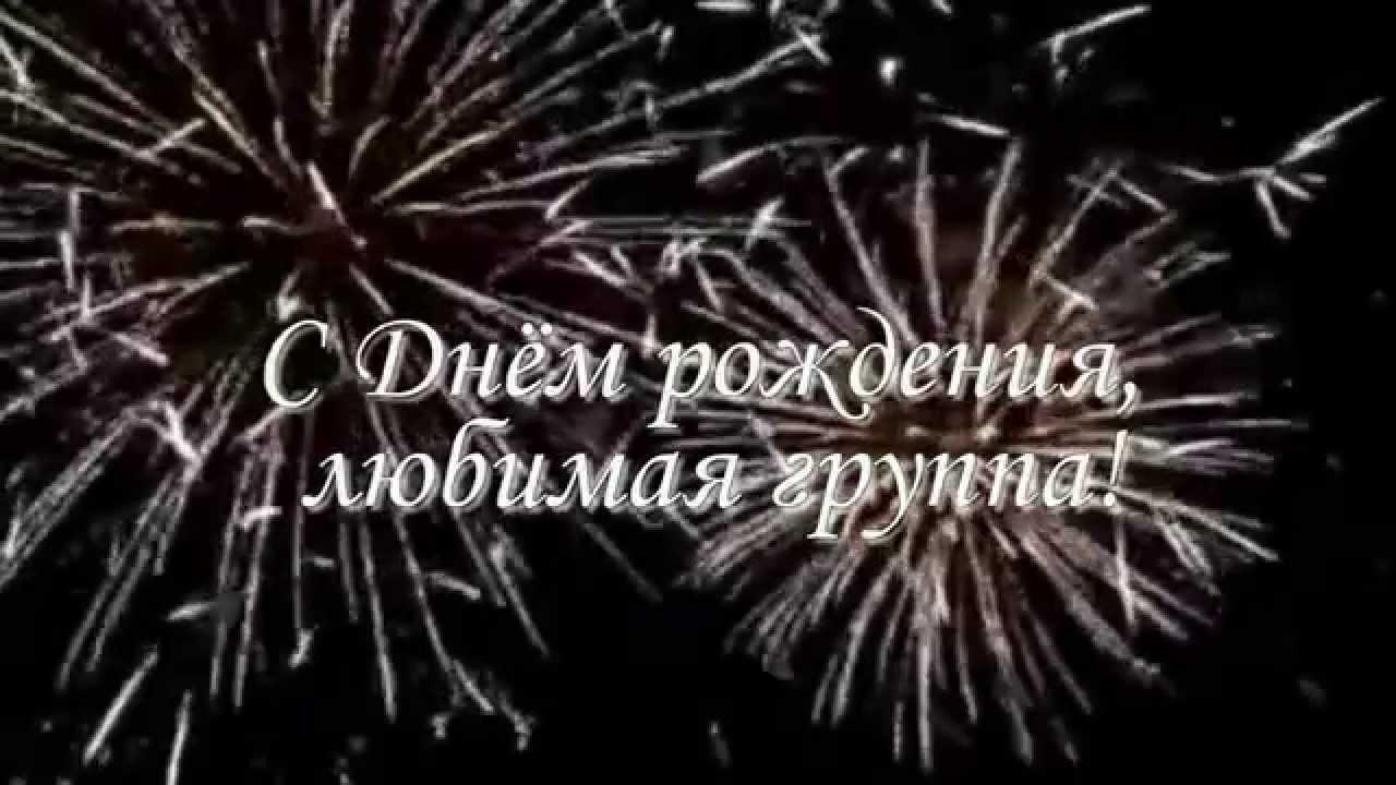россии любила поздравления с днем рождения администратора группы вариант