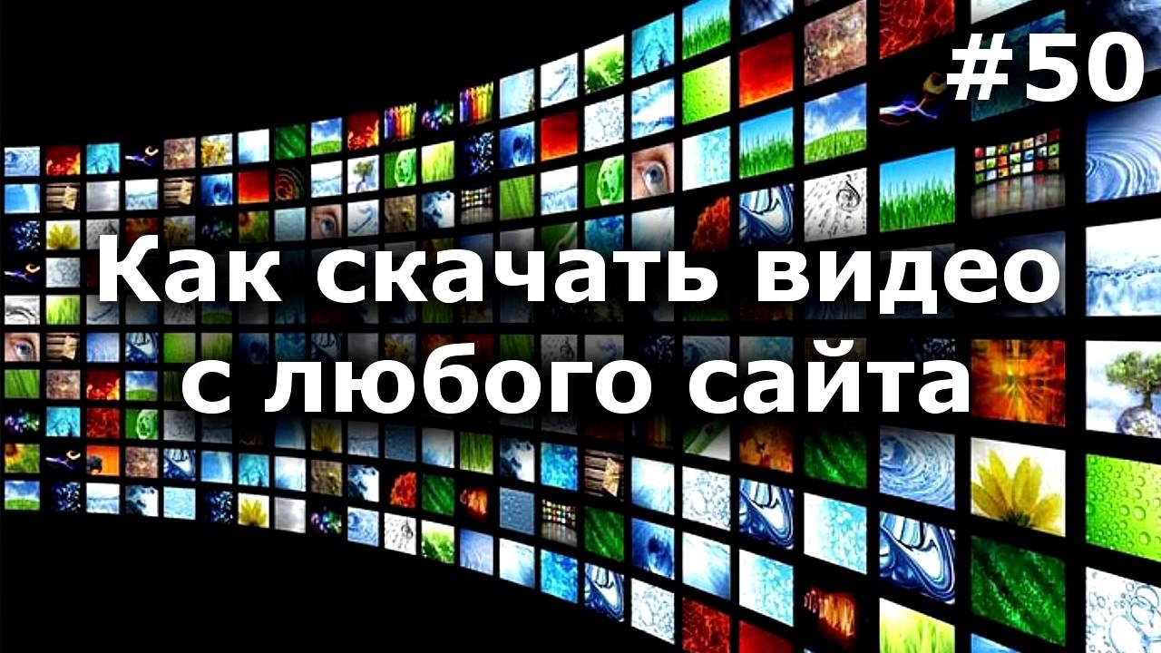 скачать онлайн видео из вконтакте