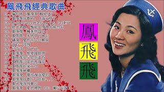 【台語精選】鳳飛飛 Fong Fei Fei - 醇經典 - 鳳飛飛 精選集 【 倆相依/落花情】Feng Fei Fei Hokkien Songs