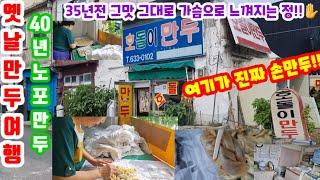 여기가 진짜 손만두 호돌이 만두 #대전맛집#대전만두#대…