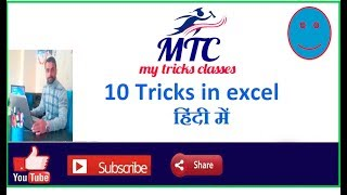 Master 10 tricks for excel shortcuts in HINDI