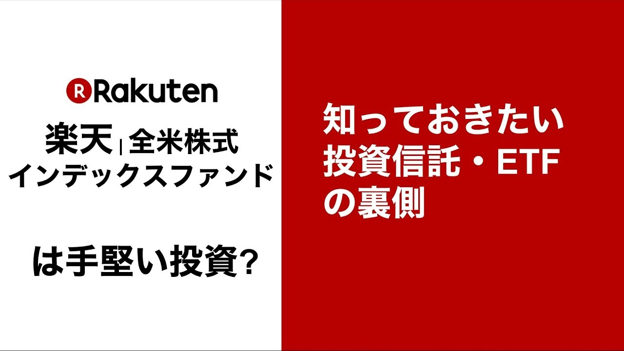 Youtube Idecoニュース 楽天 全米株式インデックスファンド って